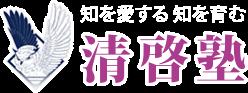 株式会社清啓塾